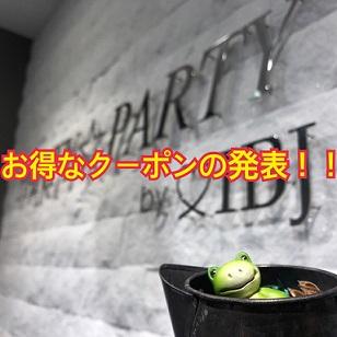【クーポンコード発表☆】婚活パーティーで出会いたいお相手TOP3