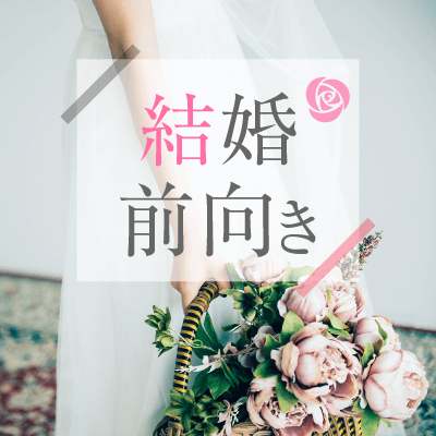個別トーク8対8《将来を考えられる恋人と出逢える♡》