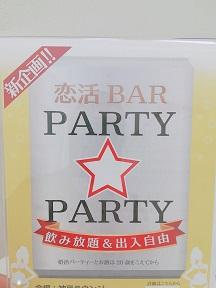 関西初♡恋活bar