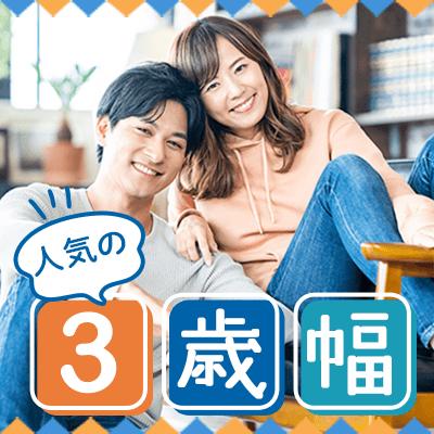 川崎特別3歳幅の日【絶妙年齢差】男性40~43歳女性38~41歳