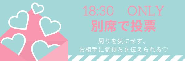 18:30限定別席投票