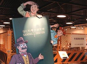 大阪歴史博物館の内観イメージ