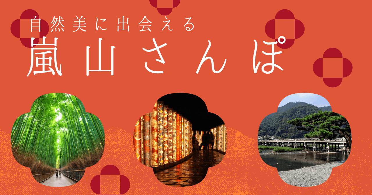嵐山お散歩