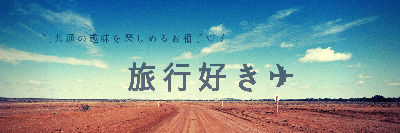 博多の旅行好き男女の写真