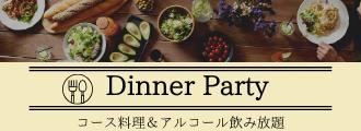 ディナーパーティー