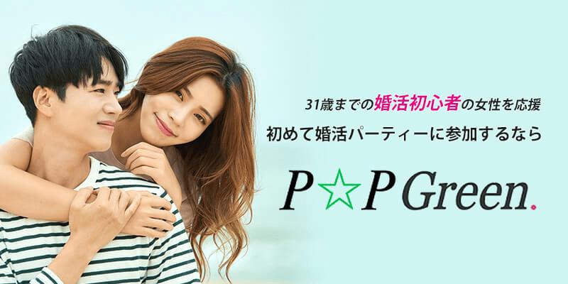 PPGバナー