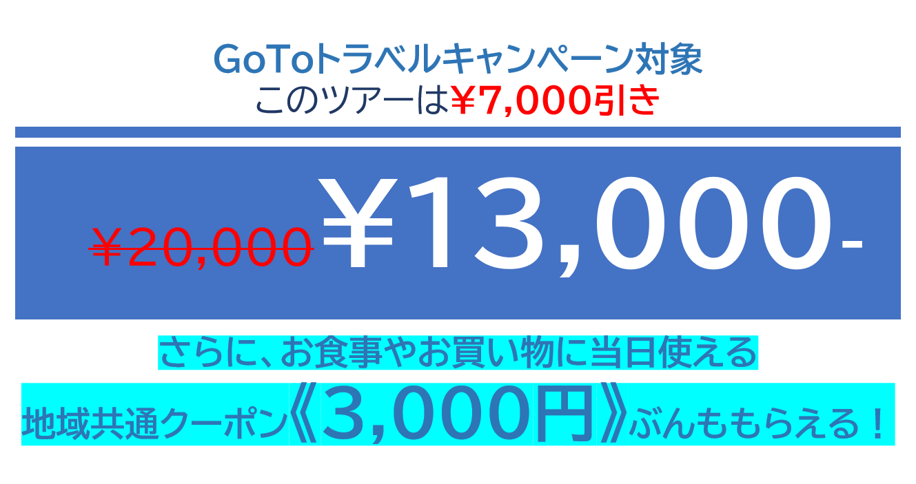 GOTOバナー
