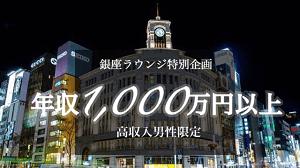 年収1000万円以上の高年収男性