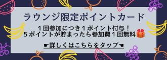 新宿リノア限定特典