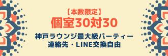 神戸ラウンジ30対30パーティー