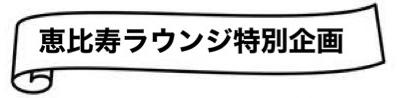 恵比寿パーティーのバナー
