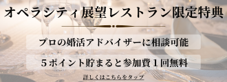 新宿東天紅パーティー
