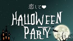 渋谷の有名クラブでハロウィンパーティー