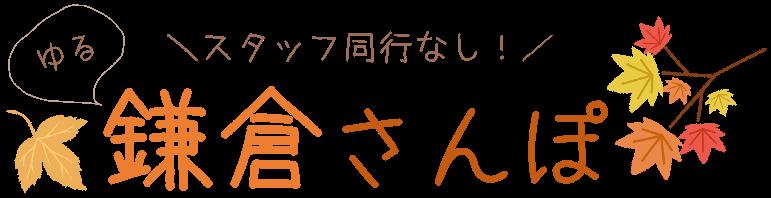 鎌倉さんぽ