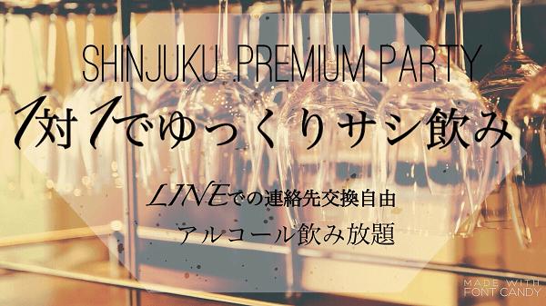 都内東京新宿婚活街コン同年代ハイステータス飲み放題