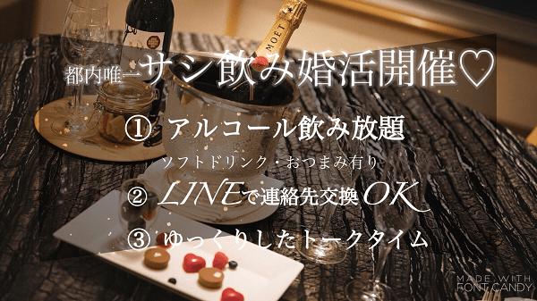 都内東京新宿街コン婚活同年代ハイステータス飲み放題