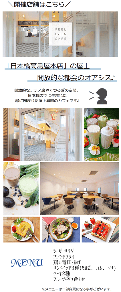 FEELGREENCAFE日本橋
