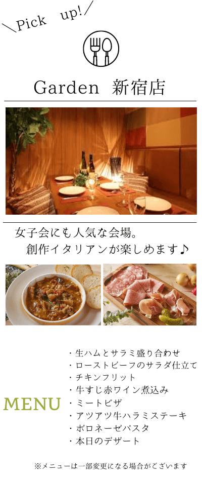 新宿でディナー合コン