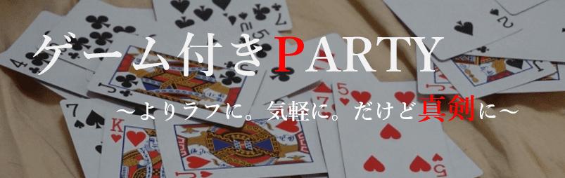 ゲーム付きパーティー