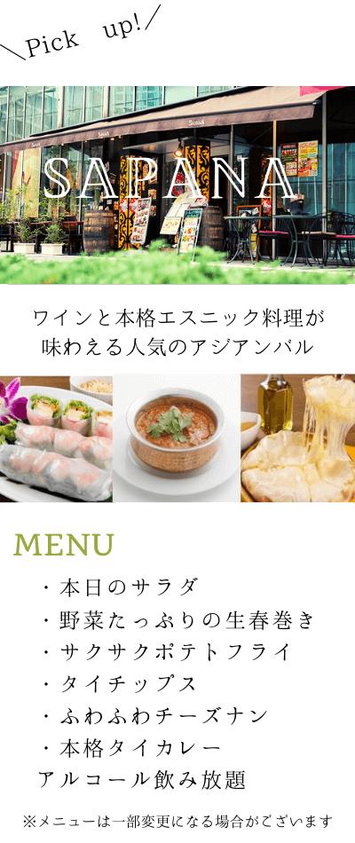 赤坂でディナー合コン