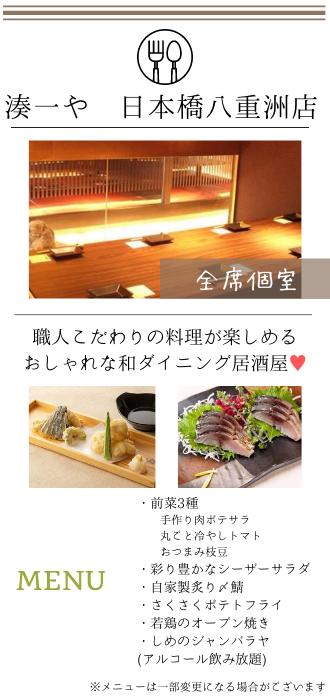 日本橋でディナー合コン