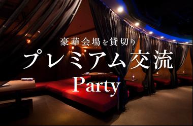 KITUNE恋活パーティー