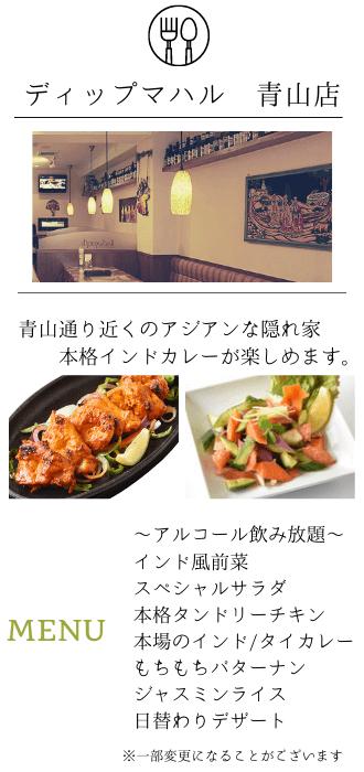 青山でディナー合コン