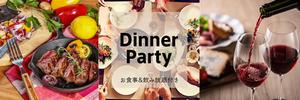 恵比寿ディナーパーティーのイメージ