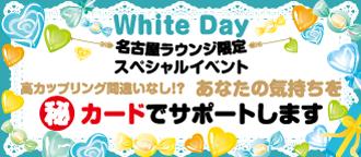 名古屋ラウンジでホワイトデー