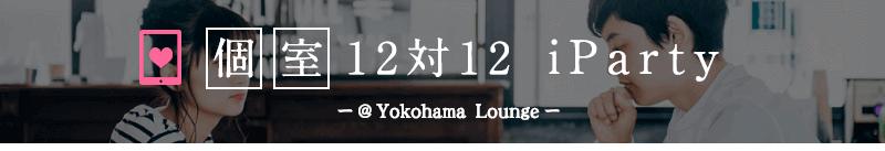 横浜iparty12対12