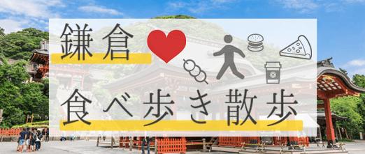 鎌倉食べ歩きコン