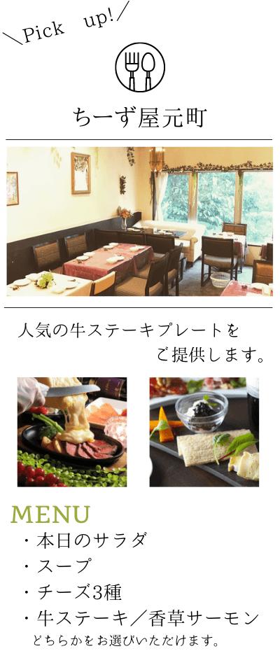 チーズ屋元町の料理のイメージ