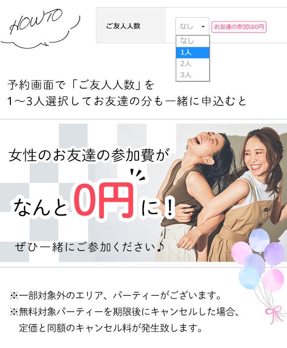 お友達の参加費が0円に!