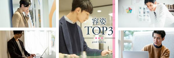 男性容姿TOP3