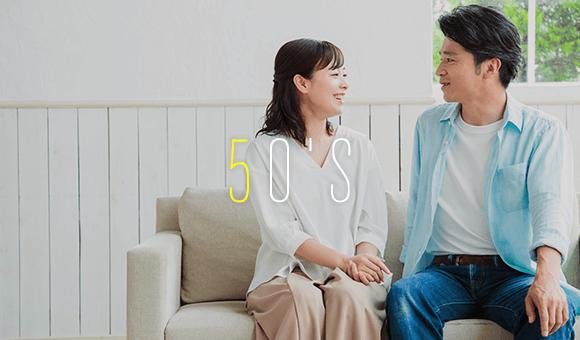 50代からの婚活