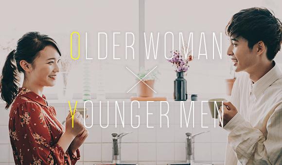 年上女性 × 年下男性