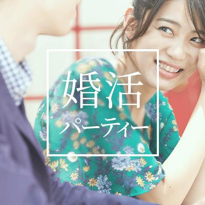 この春からお付き合いをお考えの方限定パーティーin神戸