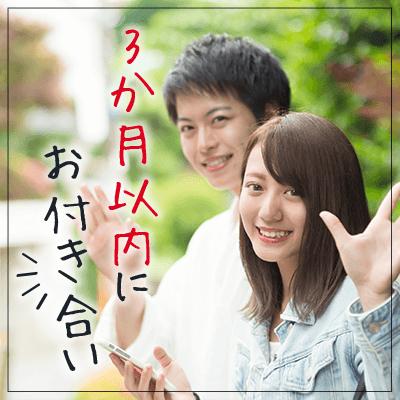 【神戸】女性20代限定《恋に積極的♡ 3ヶ月以内にお付き合いしたい方》