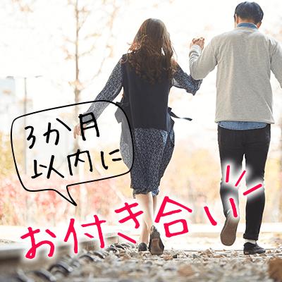 【真剣交際希望♡】 3か月以内にお付き合いが理想の女性限定