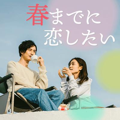 【福岡/博多(個室)】#20代 #春恋 #カフェ好き #オシャレさんと繋がりたい