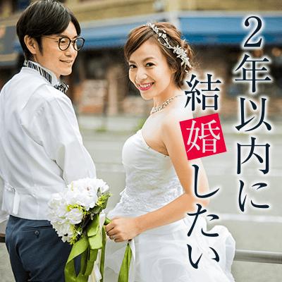 【広島】決断力・行動力がある!《2年以内に結婚が理想♡安定職男性編》in広島