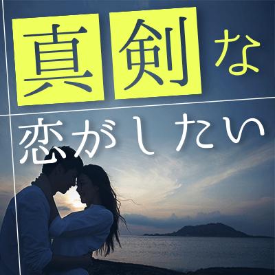 《40代メイン》初婚男女限定の真剣婚活!特別なプロフィール付きPARTY