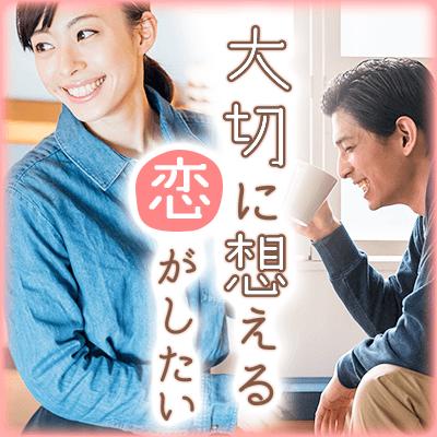 【食事つき】男女40代メイン♡『自然体でいられる関係が理想』の男女編