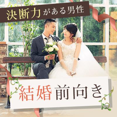 【大宮】《30代メイン》結婚に興味ない人はご参加NG!party