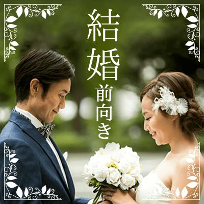 【静岡/てんくう】2年以内に結婚をイメージしたい♡《年齢をぎゅっと限定して出会いたい》方