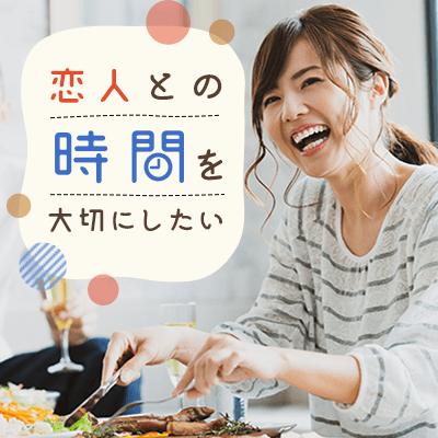 【浦和】相手との時間を大切にしたい♪》埼玉にお住まいorお勤めの皆様