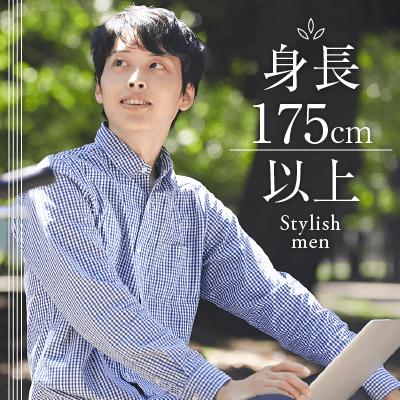 【新宿】#超高身長 #男女27~33歳位 #高身長イケメン #モテる理由♡