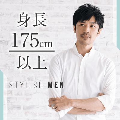 身長175㎝以上の男性募集\最上級のパートナー/モテ条件に当てはまる方