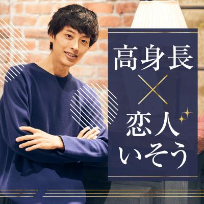 【東京駅/5階】#26~31歳メイン #憧れ高身長♡ #3回以上告白されたことがある男性
