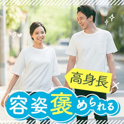 人気のモテ容姿TOP3♡高年収&高身長の男性編